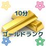 ハピタス会員ランクを10分で最高ランクの「ゴールド会員」にする裏技を紹介!ハピタス動画を使おう!